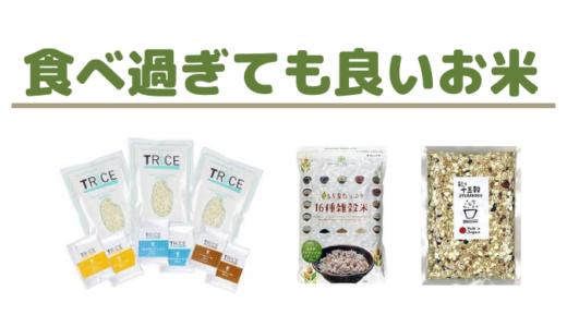 【糖質制限ダイエット】米の代わりになる 置き換え代替品 3選