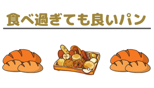 【糖質制限パン】コンビニや通販サイト おすすめランキング
