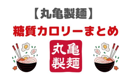 【低糖質ダイエット】丸亀製麺 糖質やカロリーメニューまとめ