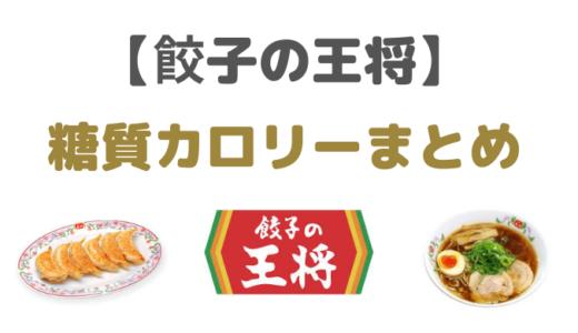 【低糖質ダイエット】餃子の王将 糖質やカロリーメニューまとめ